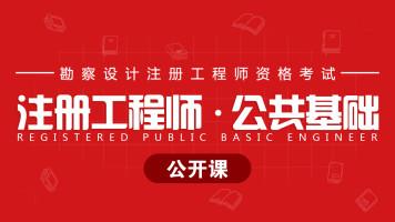 勘察设计注册工程师-公共基础公开课