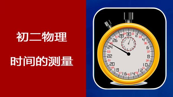 人教版八年级上册第1章第1节第2小节《时间的测量》