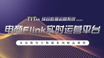 【多易教育】大数据之TITAN综合数据运营系统-电商Flink实时平台
