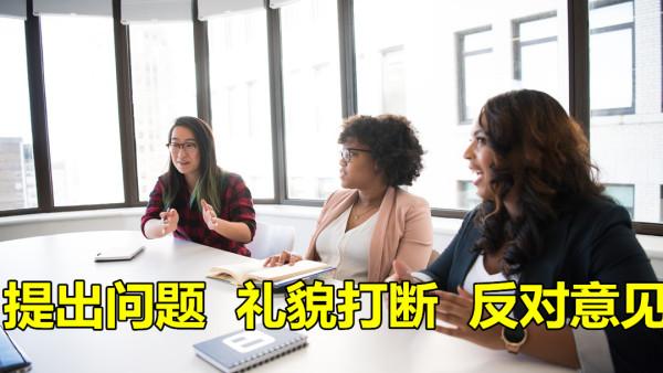 工作会议用英文