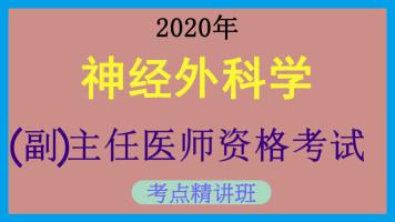 [高级职称]【临床外科】2020年神经外科学(副)主任医师考点精讲