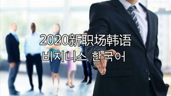 2020新职场韩语/商务韩语(共22讲)