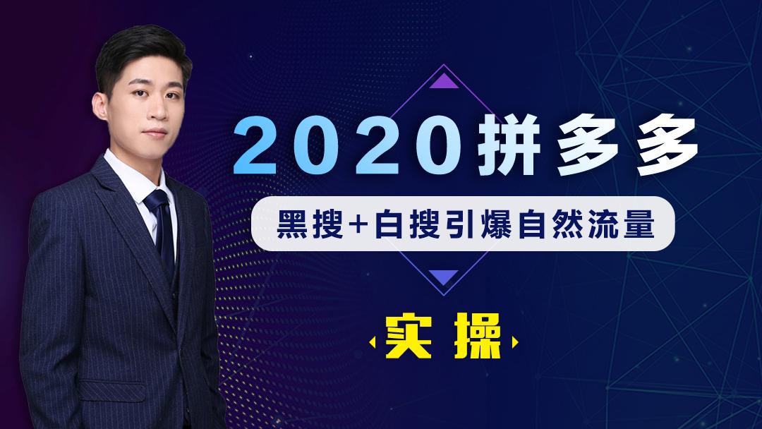 【睿鼎】2020拼多多黑搜+白搜打造爆款,引爆店铺流量