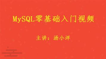 MySQL零基础入门视频课程(最适合初学者的教程)