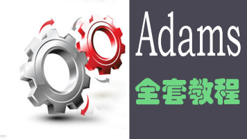 adams视频教程建模仿真机构运动参数化柔性体matlab