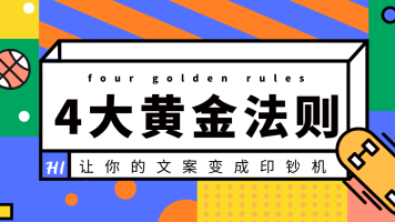 掌握这4大黄金法则,让你的文案变成印钞机!