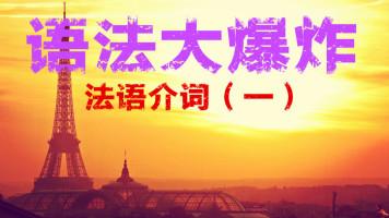 语法大爆炸—法语介词 (法语专四、法语专八、TCF/TEF等考试)