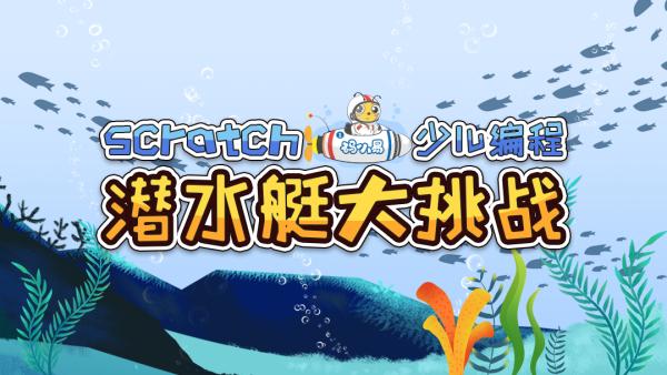 Scratch少儿编程-《潜水艇大挑战》-抖音热门小游戏