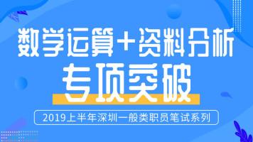 2019上半年深圳事业单位笔试数资专项突破
