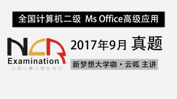 2017年9月计算机二级Office真题视频解析