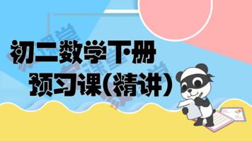 初二数学下册预习课【家课堂网校】