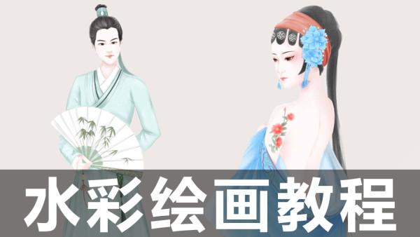 【全套】SAI水彩全套视频教程零基础素描入门自学手绘 人物风景