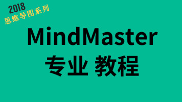 MindMaster专项教程(mindmaster思维导图)