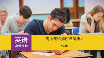 高考英语——代词