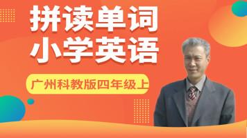 教读广州科教版小学英语四年级上单元词汇跟读法同步三年级起始