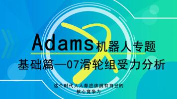 Adams机器人专题-07滑轮组受力分析