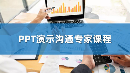 PowerPoint演示沟通专家课(PPT)