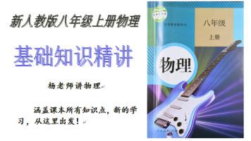 新人教版八年级上册物理同步教学(杨老师)
