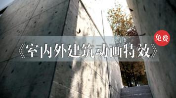 家具生长漫游施工BIM产品室内室外CR/VRAY建筑动画公开课(马良)