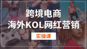 跨境电商海外KOL网红营销实操课-百聚汇