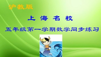 上海名校  五年级第一学期数学同步练习(沪教版)——牛娃汇