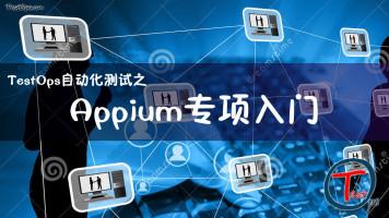 TestOps自动化测试之Appium(Java)专项入门