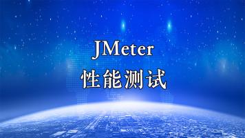 JMeter性能测试全栈课程-新