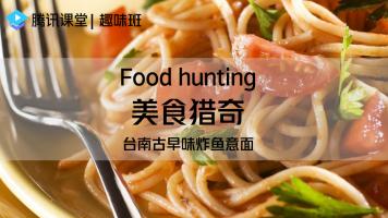 趣味班|美食猎奇——台南古早味炸鱼意面