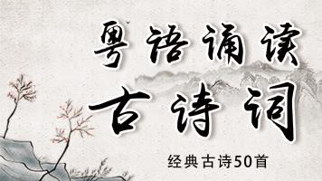 粤语诵读古诗词