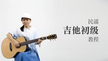音乐窝民谣吉他初级教程