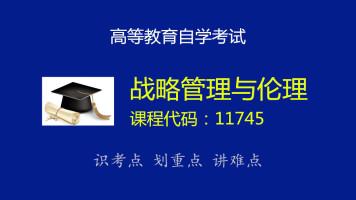 自考 战略管理与伦理 11745(讲解+资料)