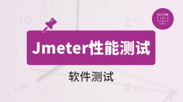 软件测试专题之jmeter性能测试实战课程_咕泡