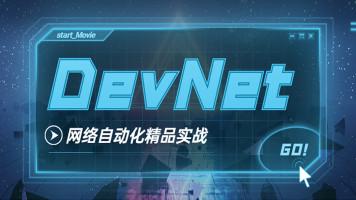DevNet_Python网络自动化实战班【Yeslab知识库】