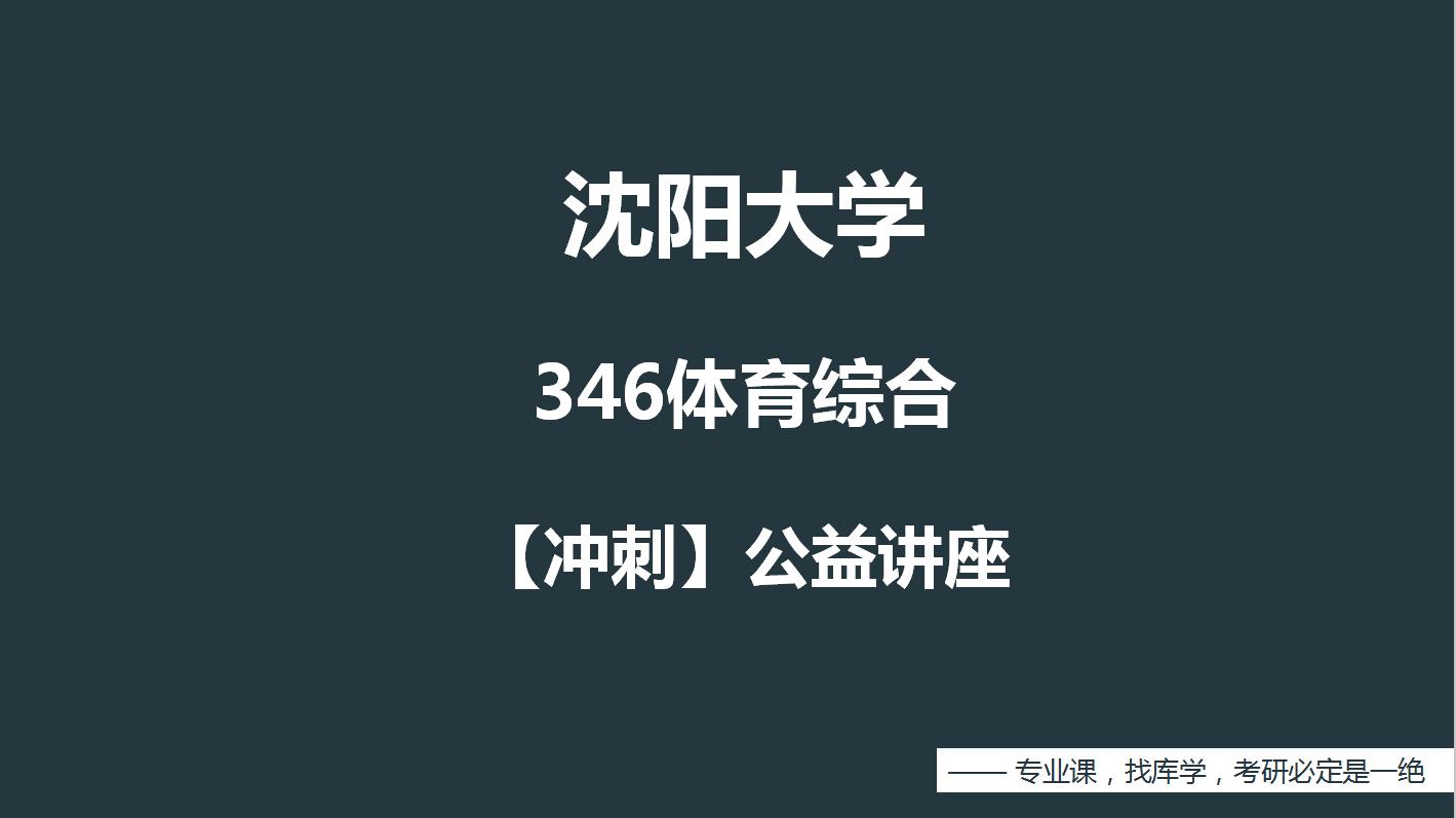 21沈阳大学/346体育综合/折腾学长/冲刺专题讲座/库学考研