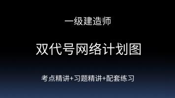双代号网络计划(一级建造师)-2020版