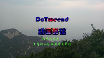 M05_DoTween插件教程