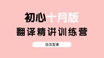 2020年10月翻译精讲训练营(日汉互译)