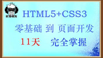 HTML5+CSS3零基础入门11天快速掌握页面开发