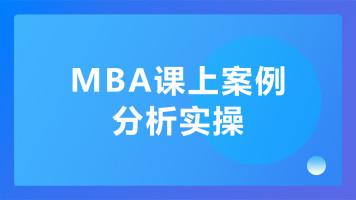 MBA课上案例分析实操