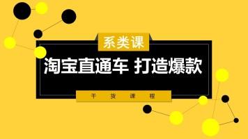 淘宝直通车【爆款精准引流】.电商淘宝店铺运营推广开店培训干货