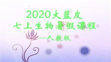 2020暑假七上生物预习(期中进度)——(人教版)