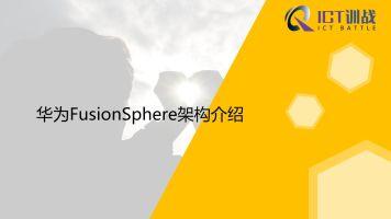 华为FusionSphere架构介绍