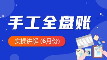 会计零基础真账实操-手工全盘账-6月份