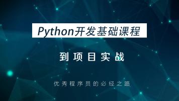 Python零基础到高级工程师系统学习班