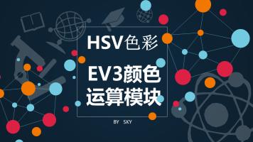 EV3颜色传感器HSV算法模块