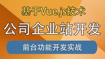 基于Vue.js公司企业APP客户端开发实战 大学生毕业设计在线教学