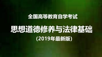 2019年最新版 思想道德修养与法律基础