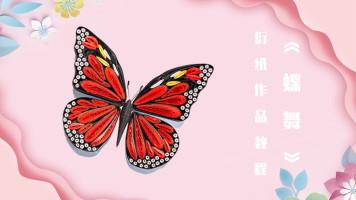 衍纸手工蝶舞系列之红色蝴蝶
