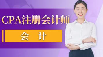 【导学课】2020年CPA注册会计 会计科目