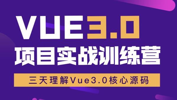 VUE3.0项目实战训练营【3天特训营】